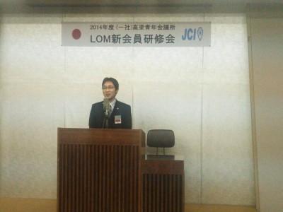 14  LOM新会員研修会 小見山
