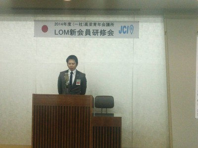 14 LOM新会員研修会 山本