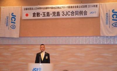 14 3JC例会 児島理事長