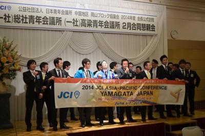 14 2月合同例会 懇親会 各委員会PR