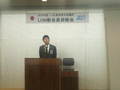 14 LOM新会員研修会 佐野