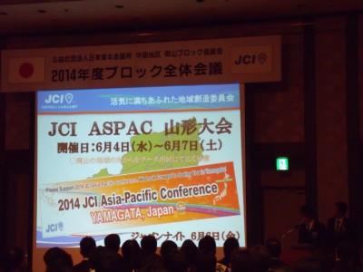 14 ブロック全体会議 ASPAC 山形