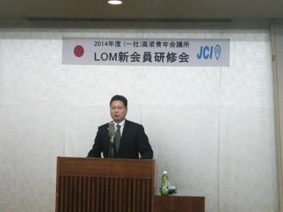 14 LOM新会員研修会 荻野先輩アップ