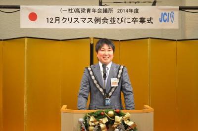 2014年度理事長