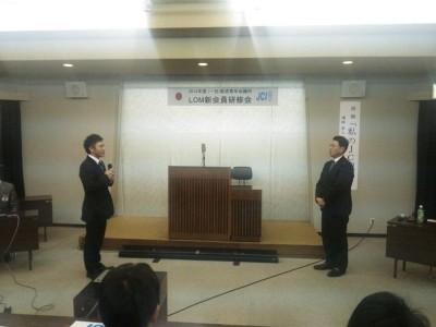 14 LOM新会員研修会 謝辞