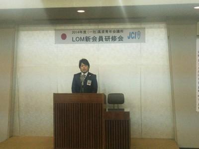 14 LOM新会員研修会 難波
