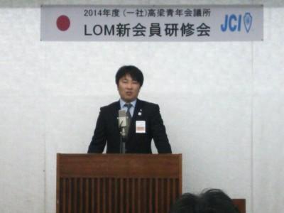 14 LOM新会員研修会 山田